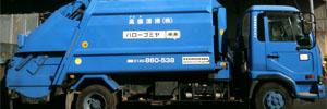 廃棄物収集運搬のイメージ